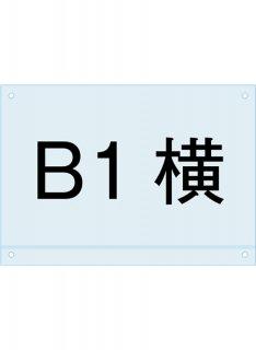 ポスター用スタンド看板マグネジ-アンダーバー付アクリル板B1横