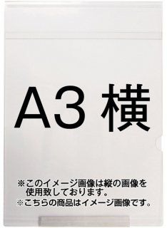 オリジナルサインケースA3横