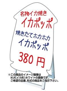 ポップルスタンド看板シルエット 45×60片面ホワイト