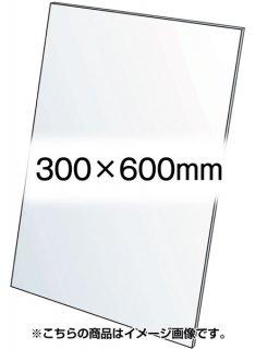 VASK用透明アクリル板1.5mm厚 300×600mm