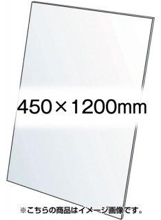VASK用透明アクリル板1.5mm厚 450×1200mm