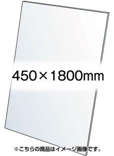 VASK用透明アクリル板1.5mm厚 450×1800mm