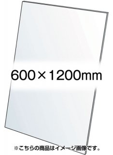 VASK用透明アクリル板1.5mm厚 600×1200mm
