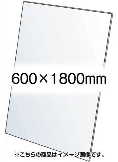 VASK用透明アクリル板1.5mm厚 600×1800mm