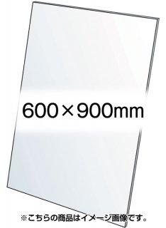 VASK用透明アクリル板1.5mm厚 600×900mm