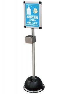 屋外用消毒液スタンドA4(パネル付)