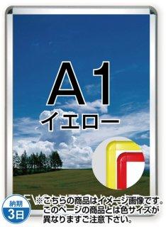 ポスターグリップ32R(屋内用) A1イエロー