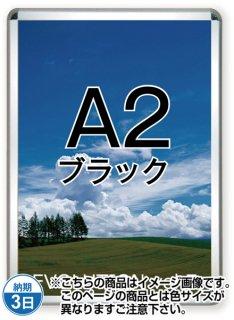 ポスターグリップ32R(屋内用) A2ブラック