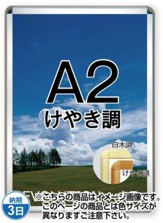ポスターグリップ32R(屋内用) A2けやき調