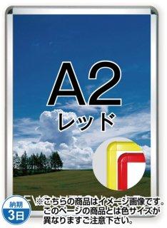 ポスターグリップ32R(屋内用) A2レッド