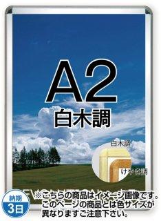 ポスターグリップ32R(屋内用) A2白木調
