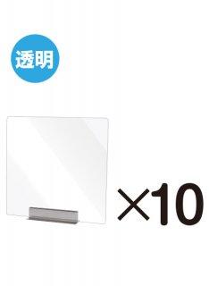 miniパーテーション 透明 10枚セット