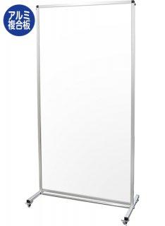 トールパーテーション1800X900 キャスター付 (アルミ複合板)
