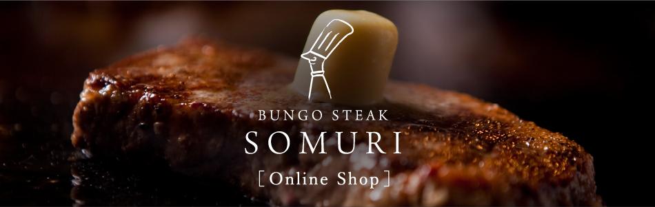 豊後牛ステーキの店 そむり 鉄板焼|オンラインショップ【公式】大分が誇る、極上の「豊後牛」を、ご家庭で。そむりのこだわりの「ステーキ」と「自家製ドレッシング」