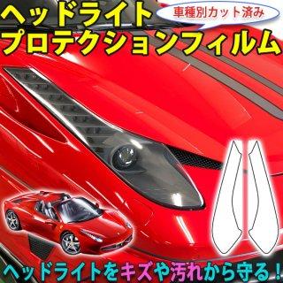 フェラーリ458スパイダー ヘッドライトプロテクションフィルム