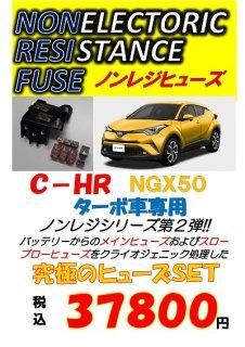 C−HR(ガソリン車)専用 ノンレジヒューズ