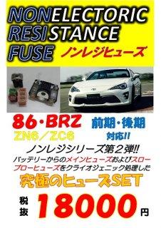 86・BRZ専用 ノンレジヒューズ