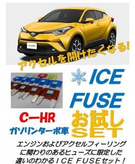 C−HR(ガソリン車)用 アイスヒューズ お試しセット