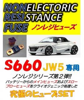 S660専用 ノンレジヒューズ