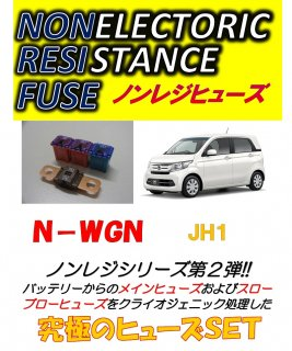 N−WGN専用 ノンレジヒューズ