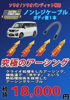 ソリオ / ソリオバンディット専用 ノンレジケーブル ボディー側