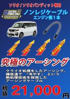 ソリオ / ソリオバンディット専用 ノンレジケーブル エンジン側