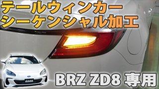 BRZ ZD8 専用 テールウィンカー シーケンシャル加工