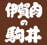 伊賀肉の駒井