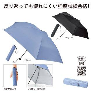 晴雨兼用 スマホより軽い丈夫な折傘