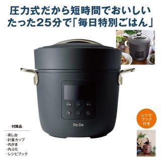 Re・De Pot電気圧力鍋2L