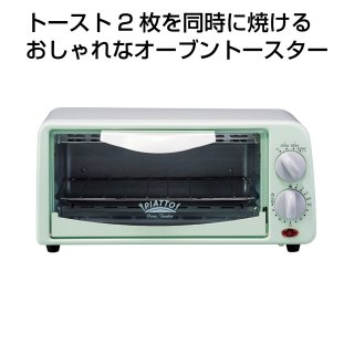 PIATTO オーブントースター