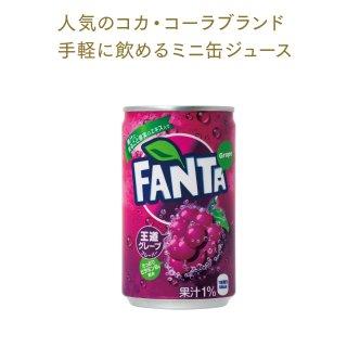 コカ・コーラブランド缶ジュース160ml  ファンタグレープ