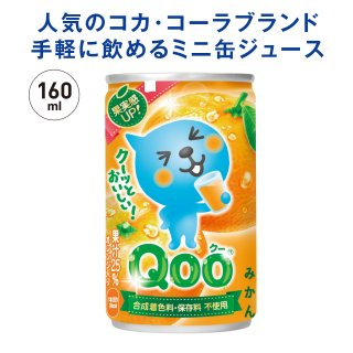 コカ・コーラブランド缶ジュース160ml  QOOみかん