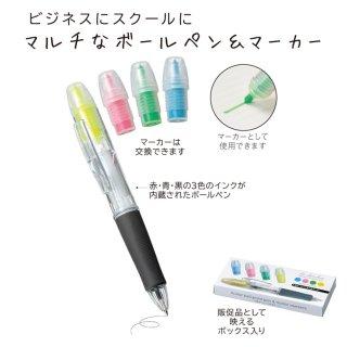 3色ボールペン&4色マーカー