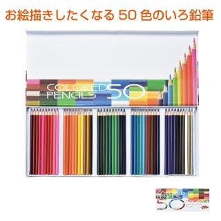 50色いろ鉛筆