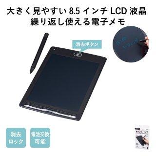 8.5インチ電子メモパッド