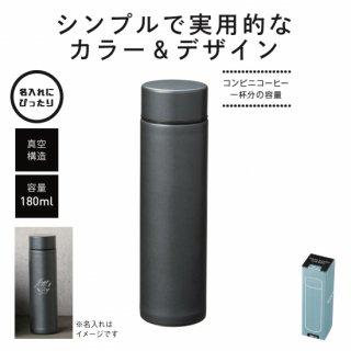 真空ステンレススティックボトル180ml