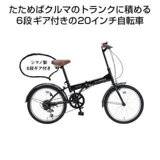 折畳自転車20インチ6段ギア