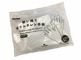 ポリエチレン手袋(HDPE)内袋入