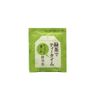 緑茶でティータイム 静岡茶