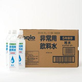 非常用飲料水 500ml
