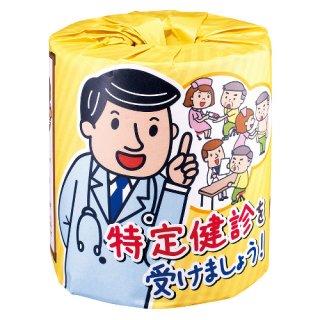 特定健診を受けましょう:特定健診や生活習慣について印刷されたトイレットペーパー