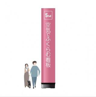 5m円柱型エア看板(土台800Φ)【PSE認証】