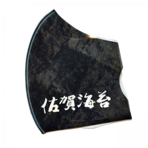 さが愛マスク「佐賀海苔」