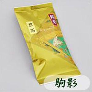 高品質煎茶「駒影(こまかげ)」(100g袋入り)