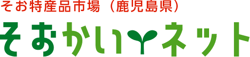 鹿児島県曽於市特産品通販ショップ「そおかいネット」