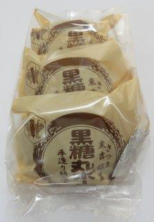 黒糖丸ボーロ(3個入り)