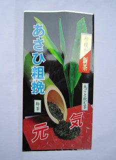 あさひ粗挽|粉茶(30g×5袋)袋入り