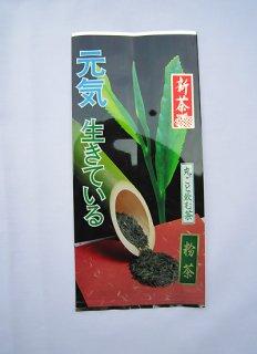 あさひ粗挽|粉茶(30g×3袋)