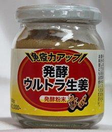 発酵 ウルトラ生姜